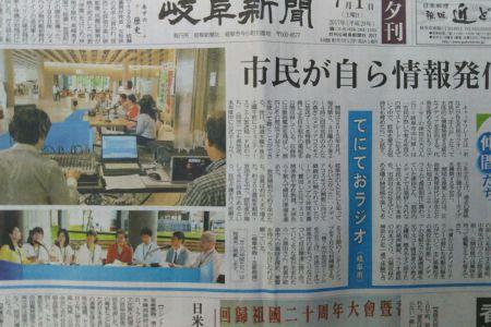 岐阜新聞記事.JPG